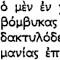rec. a Sapienza greca
